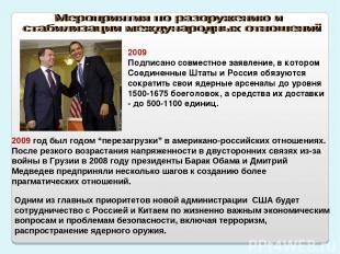 2009 Подписано совместное заявление, в котором Соединенные Штаты и Россия обязую