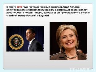 В марте 2009 года государственный секретарь США Хиллари Клинтон вместе с трансат