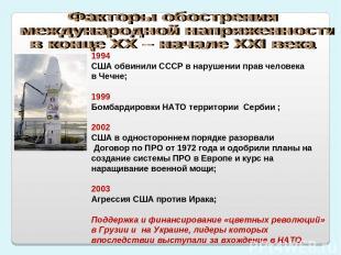 1994 США обвинили СССР в нарушении прав человека в Чечне; 1999 Бомбардировки НАТ