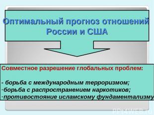 Оптимальный прогноз отношений России и США Совместное разрешение глобальных проб