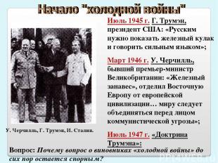 Июль 1945 г. Г. Трумэн, президент США: «Русским нужно показать железный кулак и