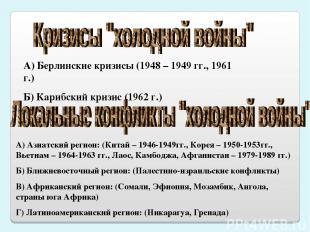 А) Берлинские кризисы (1948 – 1949 гг., 1961 г.) Б) Карибский кризис (1962 г.) А