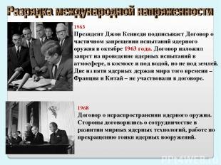 1963 Президент Джон Кеннеди подписывает Договор о частичном запрещении испытаний