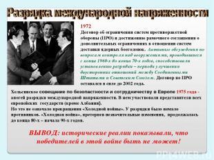 1972 Договор об ограничении систем противоракетной обороны (ПРО) и достижению ра