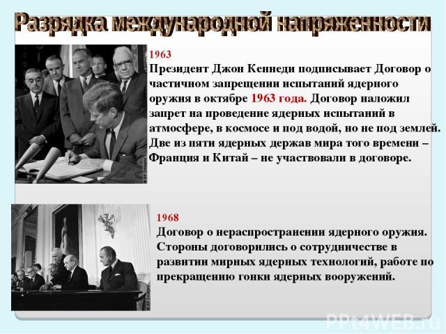 1963 Президент Джон Кеннеди подписывает Договор о частичном запрещении испытаний ядерного оружия в октябре 1963 года. Договор наложил запрет на проведение ядерных испытаний в атмосфере, в космосе и под водой, но не под землей. Две из пяти ядерных де…