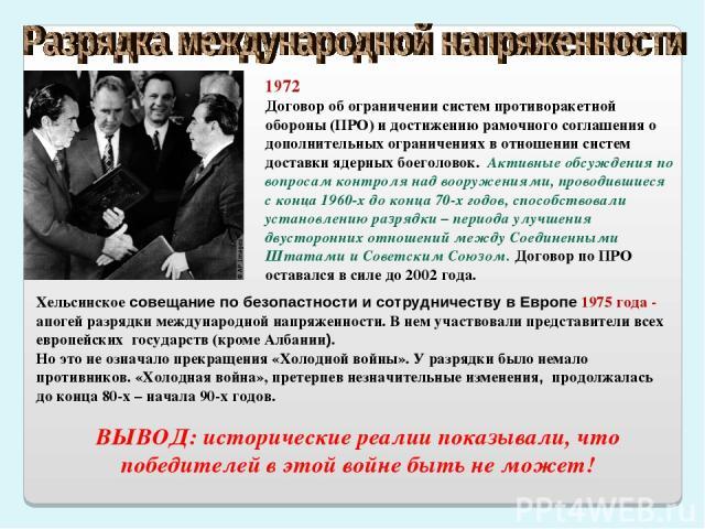1972 Договор об ограничении систем противоракетной обороны (ПРО) и достижению рамочного соглашения о дополнительных ограничениях в отношении систем доставки ядерных боеголовок. Активные обсуждения по вопросам контроля над вооружениями, проводившиеся…