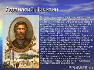 Афанасий Никитин В 1466 г. тверской купец Афанасий Никитин отправился по торговы