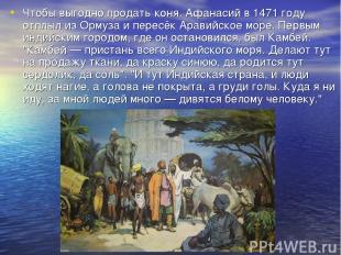Чтобы выгодно продать коня, Афанасий в 1471 году отплыл из Ормуза и пересёк Арав