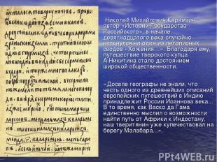Николай Михайлович Карамзин, автор «Истории Государства Российского», в начале д