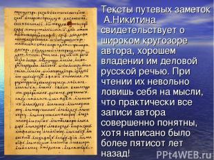 Тексты путевых заметок А.Никитина свидетельствует о широком кругозоре автора, хо