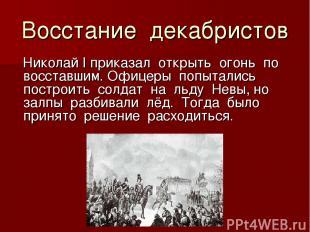 Восстание декабристов Николай I приказал открыть огонь по восставшим. Офицеры по