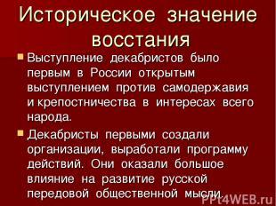 Историческое значение восстания Выступление декабристов было первым в России отк