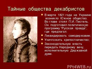 Тайные общества декабристов В марте 1821 года на Украине возникло Южное общество