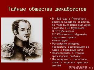 Тайные общества декабристов В 1822 году в Петербурге возникло Северное общество,