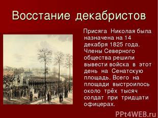 Восстание декабристов Присяга Николая была назначена на 14 декабря 1825 года. Чл