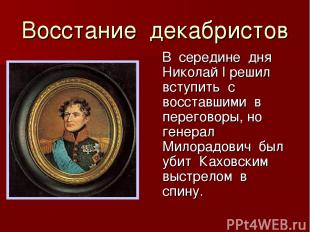 Восстание декабристов В середине дня Николай I решил вступить с восставшими в пе
