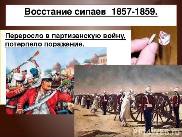 Восстание сипаев 1857-1859. Переросло в партизанскую войну, потерпело поражение.