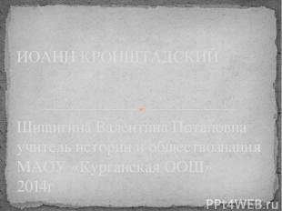 Шишигина Валентина Потаповна учитель истории и обществознания МАОУ «Курганская О