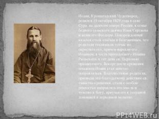 Иоанн, Кронштадский Чудотворец, родился 19 октября 1829 года в селе Сура на дале