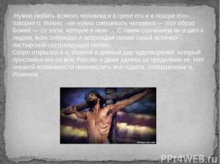 «Нужно любить всякого человека и в грехе его и в позоре его»… говорил о. Иоанн: