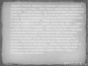 «Научись, Россия, веровать в правящего судьбами мира Бога-Вседержителя и учись у