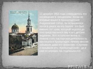 12 декабря 1855 года совершилось его посвящение в священники. Когда он впервые в