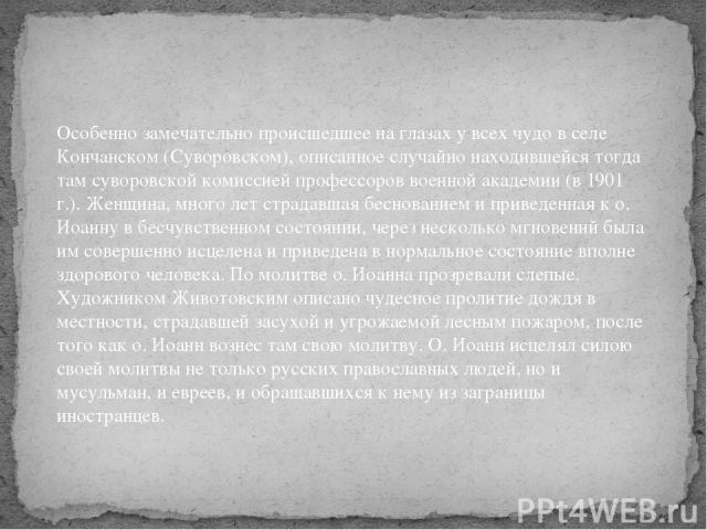 Особенно замечательно происшедшее на глазах у всех чудо в селе Кончанском (Суворовском), описанное случайно находившейся тогда там суворовской комиссией профессоров военной академии (в 1901 г.). Женщина, много лет страдавшая беснованием и приведенна…