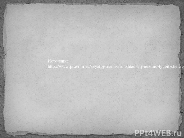 Источник:http://www.pravmir.ru/svyatoj-ioann-kronshtadskij-nuzhno-lyubit-cheloveka-i-v-grexe-ego-i-v-pozore-ego/#ixzz2wD7JhscE