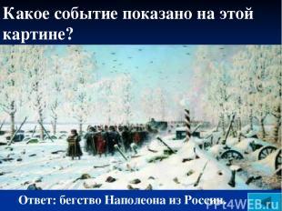 Какое событие показано на этой картине? Ответ: бегство Наполеона из России.