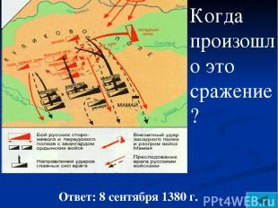 Ответ: 8 сентября 1380 г. Когда произошло это сражение?
