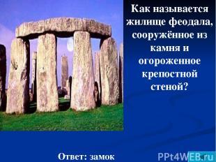 Как называется жилище феодала, сооружённое из камня и огороженное крепостной сте