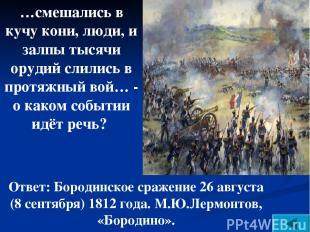 …смешались в кучу кони, люди, и залпы тысячи орудий слились в протяжный вой… - о