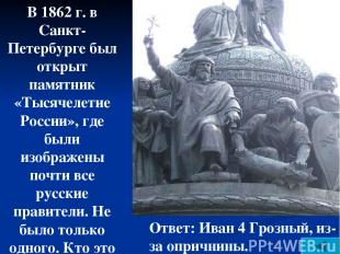 В 1862 г. в Санкт-Петербурге был открыт памятник «Тысячелетие России», где были