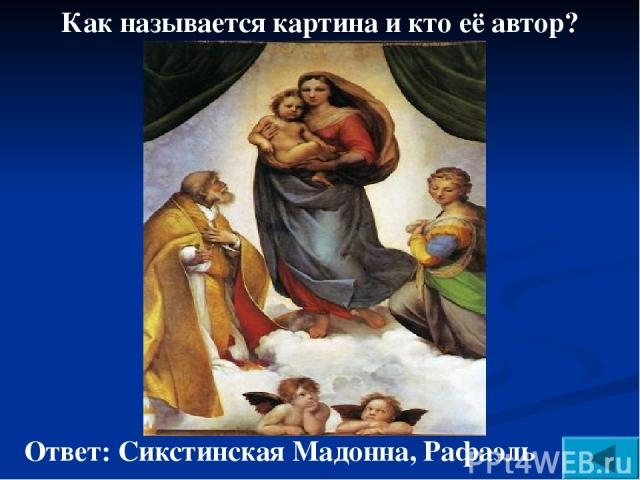 Как называется картина и кто её автор? Ответ: Сикстинская Мадонна, Рафаэль