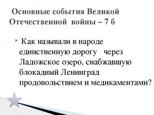 Прочтите любые четыре строчки знаменитого стихотворения К.Симонова «Жди меня» Му