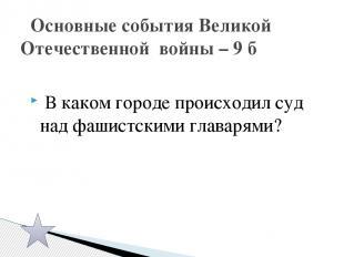«Никто не забыт, ничто не забыто» Эти строчки принадлежат ленинградской поэтессе