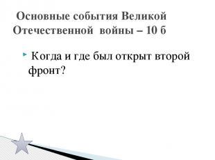 «…» - немецкая военная операция по взятию столицы СССР Москвы. Военные планы и о