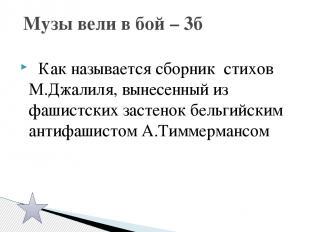Под какими кодовыми названиями были проведены операции партизанских отрядов в 19