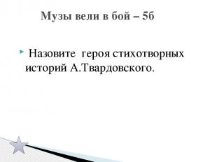 За форсирование этой реки 2438 воинам было присвоено звание Героя Советского Сою