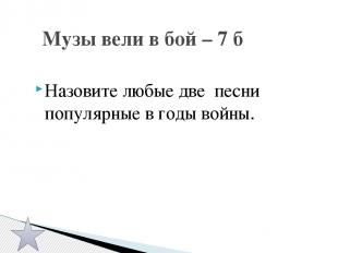 Автор симфонии, которую жители блокадного Ленинграда восприняли как символ стойк