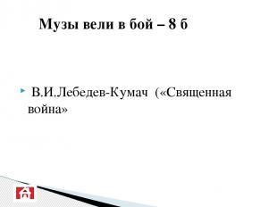 Назовите имя любого советского ученого-физика, работавшего над созданием ядерног