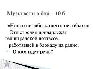 Александр Невский Александр Суворов Адмирал Ушаков Адмирал Нахимов Богдан Хмельн