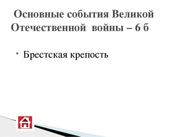 Назовите героя стихотворных историй А.Твардовского. Музы вели в бой – 5б