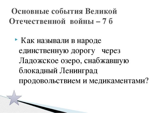 Прочтите любые четыре строчки знаменитого стихотворения К.Симонова «Жди меня» Музы вели в бой – 6 б