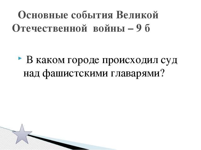 «Никто не забыт, ничто не забыто» Эти строчки принадлежат ленинградской поэтессе, работавшей в блокаду на радио. О ком идет речь? Музы вели в бой – 10 б