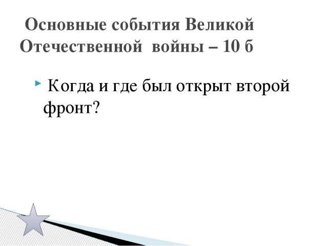 «…» - немецкая военная операция по взятию столицы СССР Москвы. Военные планы и операции воюющих сторон – 4 б