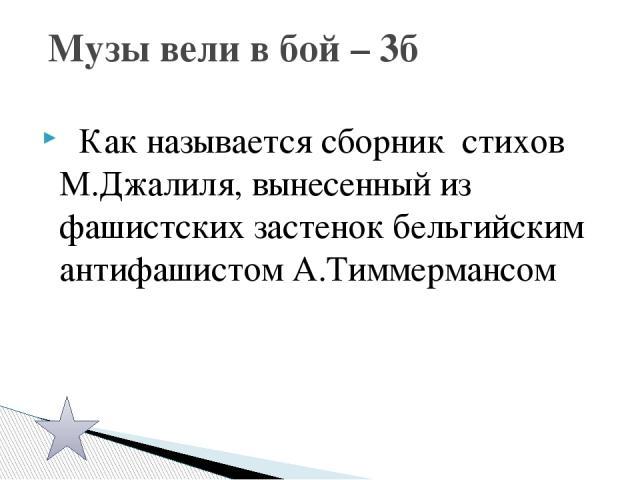 Под какими кодовыми названиями были проведены операции партизанских отрядов в 1943 году? Военные планы и операции воюющих сторон – 6 б