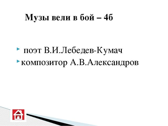 Назовите точную дату начала штурма Берлина Красной Армией. Военные планы и операции воюющих сторон – 9 б