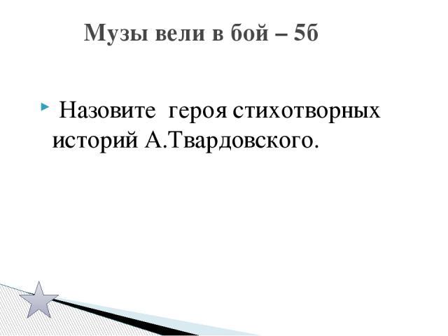 За форсирование этой реки 2438 воинам было присвоено звание Героя Советского Союза. Такое массовое награждение за одну операцию было единственным за всю историю войны. О битве за какую реку идет речь? Военные планы и операции воюющих сторон – 10 б