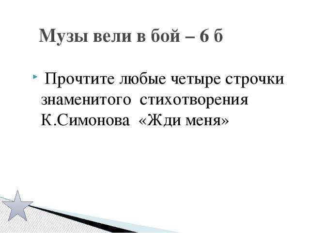 Кто автор знаменитого плаката, созданного в концеиюня 1941 года? Культура в годы ВОв – 4 б